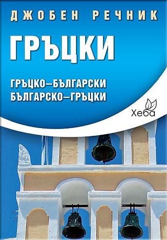 Гръцки джобен речник
