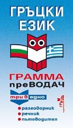 Гръцки език - ГРАММА преВОДАЧ