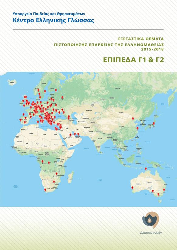 Εξεταστικά θέματα πιστοποίησης επάρκειας της ελληνομάθειας Γ1-Γ2 2015-2018