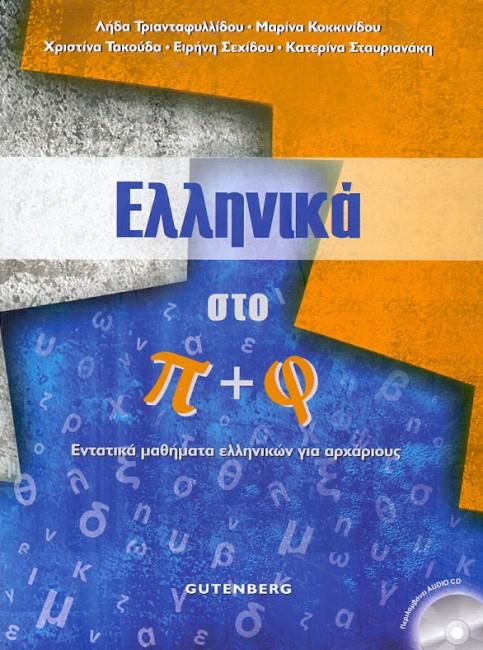 ΕΛΛΗΝΙΚΑ ΣΤΟ Π+Φ.Учебник по гръцки език за начинаещи.