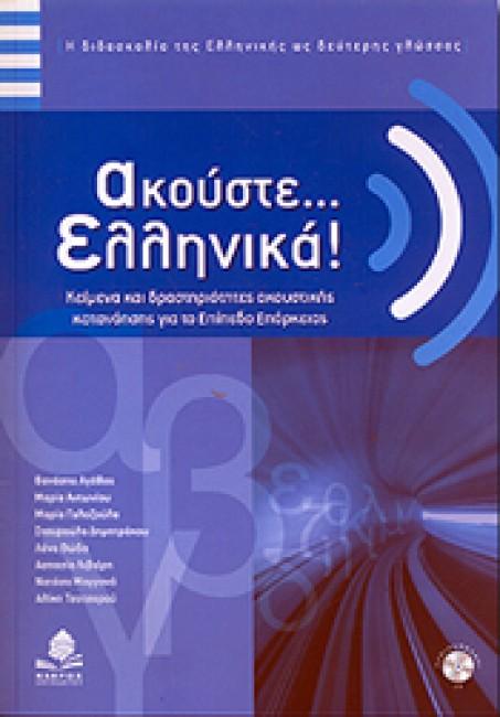 ΑΚΟΥΣΤΕ ΕΛΛΗΝΙΚΑ +CD