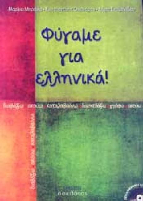 ΦΥΓΑΜΕ ΓΙΑ ΕΛΛΗΝΙΚΑ.Учебник по гръцки език ниво В1.