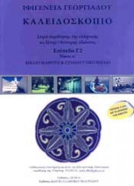 ΚΑΛΕΙΔΟΣΚΟΠΙΟ ΕΠΙΠΕΔΟ Γ2 ΤΟΜΟΣ Α + 2CDs