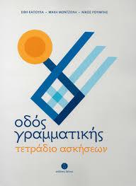 Οδός γραμματικής: Τετράδιο ασκήσεων- Упражнения по гръцка граматика