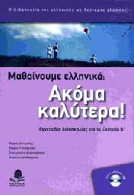 ΜΑΘΑΙΝΟΥΜΕ ΕΛΛΗΝΙΚΑ ΑΚΟΜΑ ΚΑΛΥΤΕΡΑ + CD.Учебник по гръцки език +CD