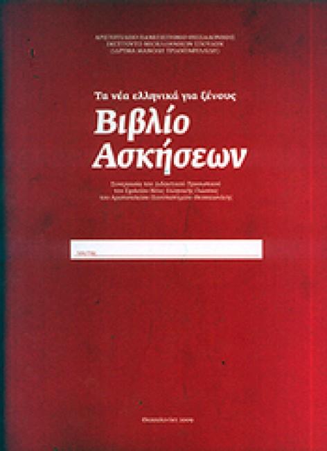 ΤΑ ΝΕΑ ΕΛΛΗΝΙΚΑ ΓΙΑ ΞΕΝΟΥΣ ΒΙΒΛΙΟ ΑΣΚΗΣΕΩΝ + CD
