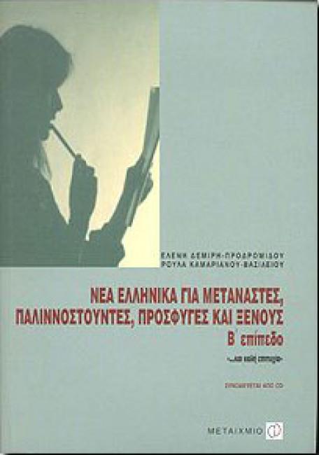 Учебник по гръцки език: ΝΕΑ ΕΛΛΗΝΙΚΑ ΓΙΑ ΜΕΤΑΝΑΣΤΕΣ ΠΑΛΙΝΝΟΣΤΟΥΝΤΕΣ ΠΡΟΣΦΥΓΕΣ Β'+CD