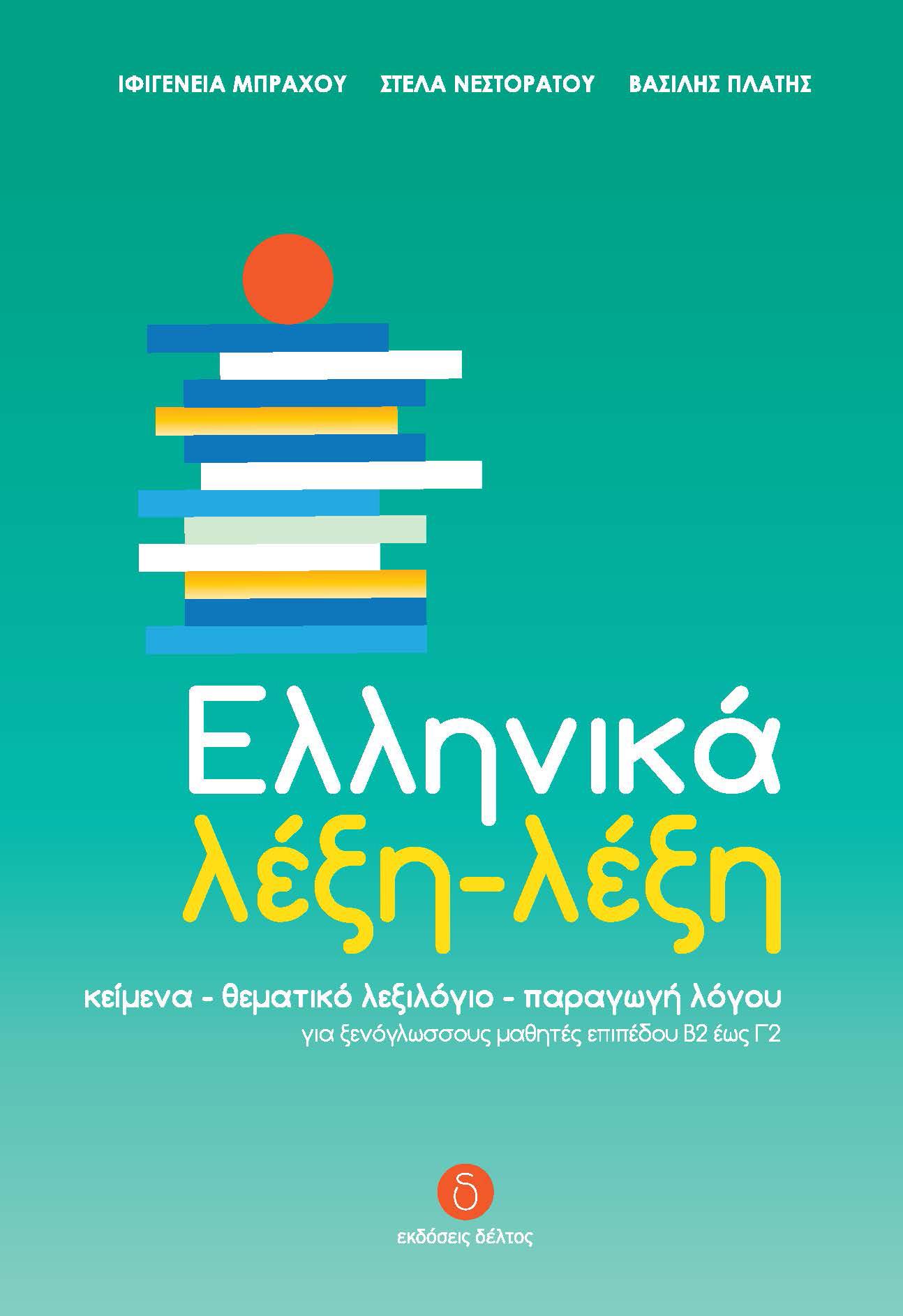 Ελληνικά λέξη-λέξη