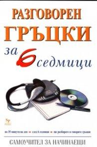 Разговорен гръцки за 6 седмици