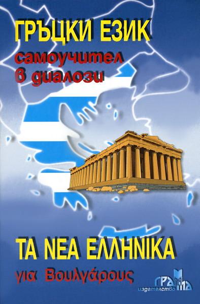 Гръцки език - самоучител в диалози + CD