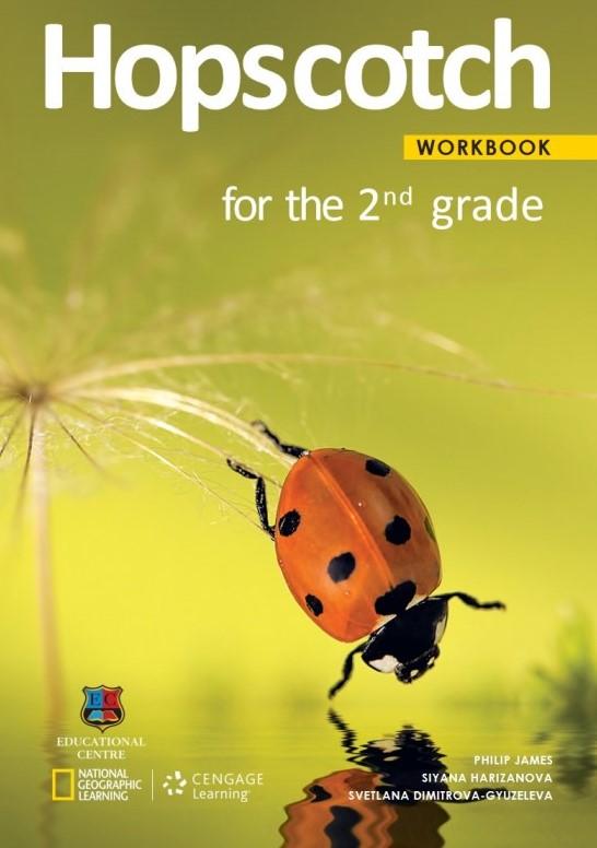 Hopscotch 2 учебна тетрадка за 2 клас