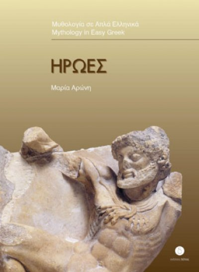 Ήρωες    Героите от гръцката митология
