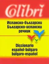 ИСПАНСКО- БЪЛГАРСКИ БЪЛГАРСКО- ИСПАНСКИ РЕЧНИК