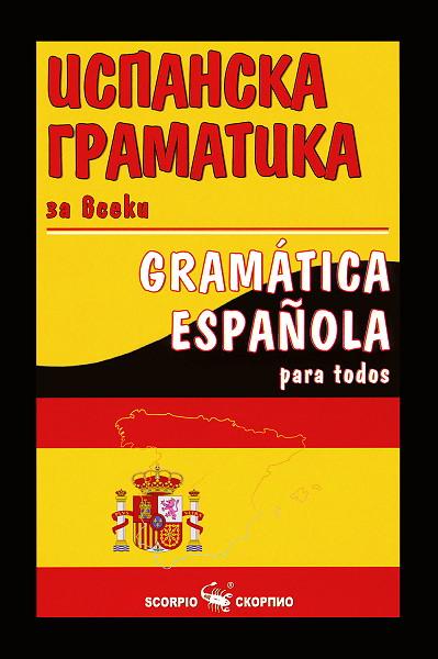 Испанска граматика за всеки