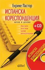 ИСПАНСКА КОРЕСПОНДЕНЦИЯ+ CD
