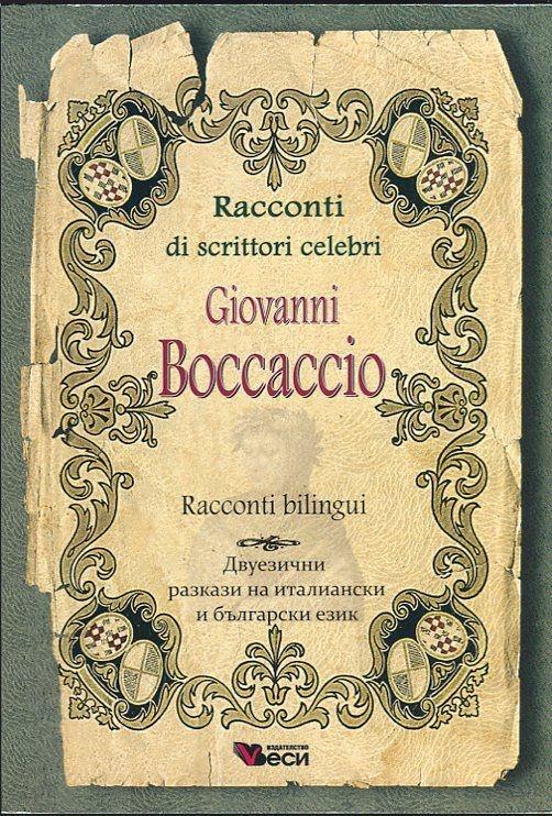 Racconti di scrittori celebri: Giovanni Boccaccio Двуезични разкази на италиански и български език ниво А1-А2.