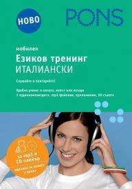 Езиков тренинг Италиански – слушайте и повтаряйте! CD+2 книжки