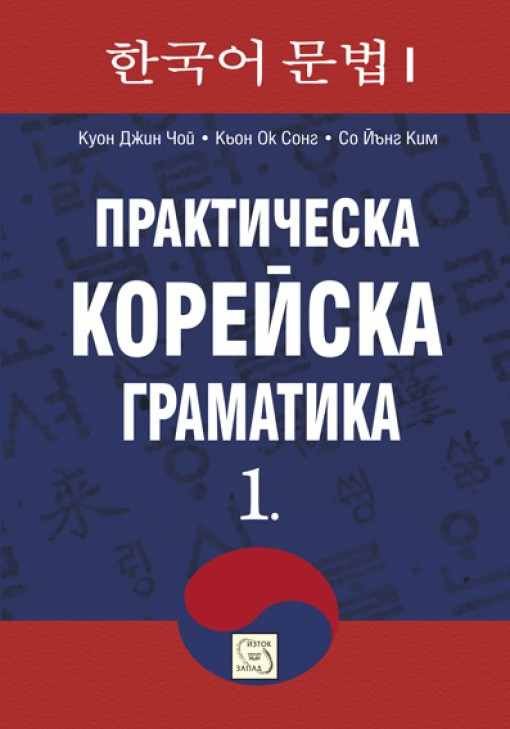 Практическа корейска граматика. 1