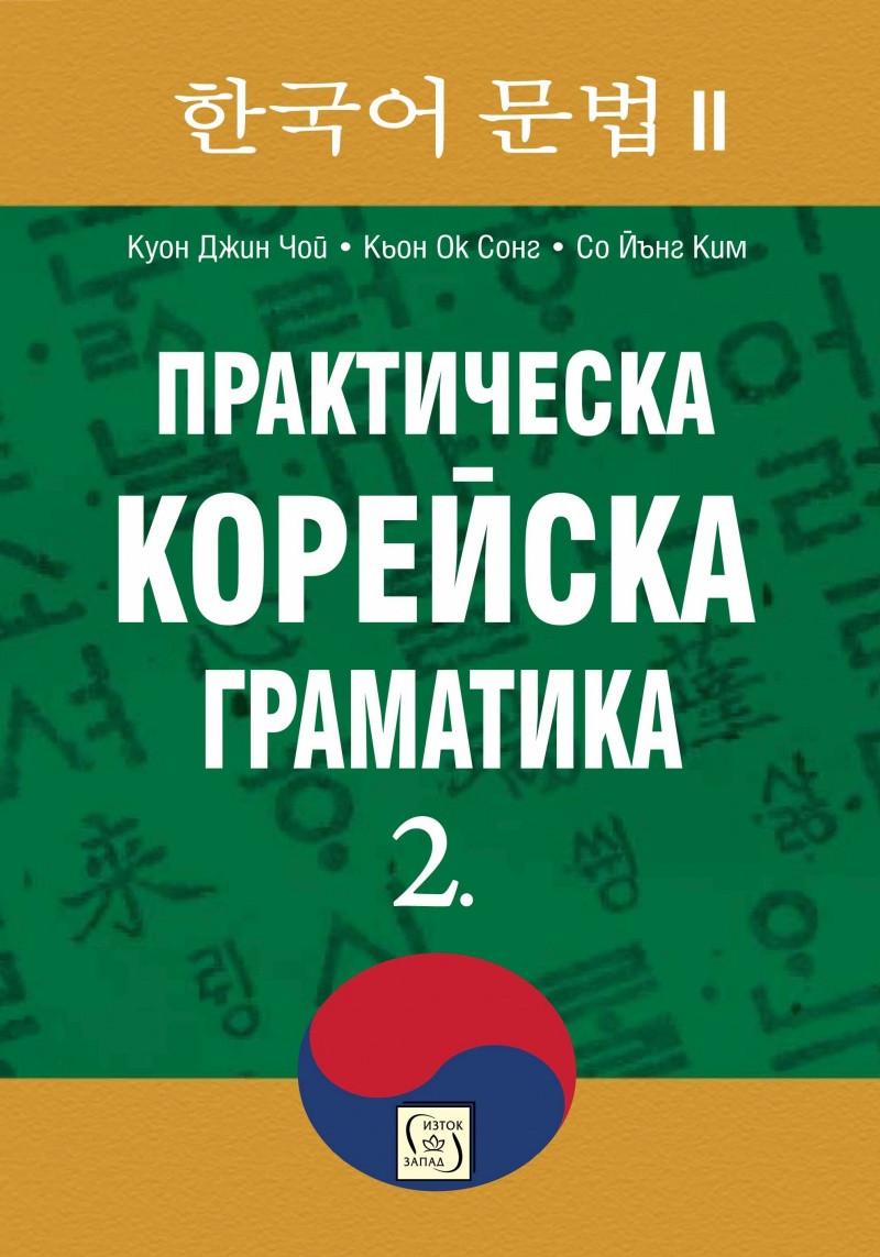 ПРАКТИЧЕСКА КОРЕЙСКА ГРАМАТИКА, ЧАСТ 2.