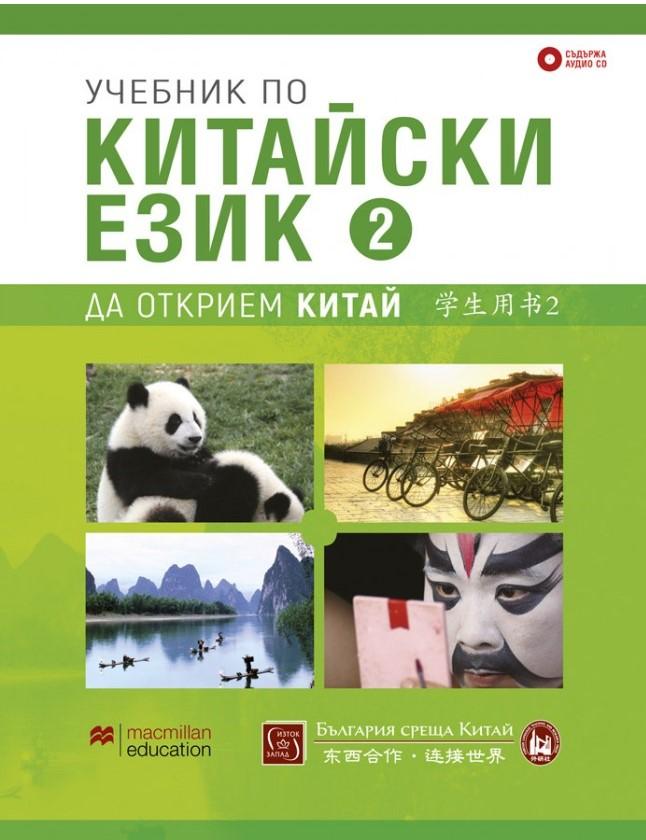 Учебник по китайски език. Втора част + CD