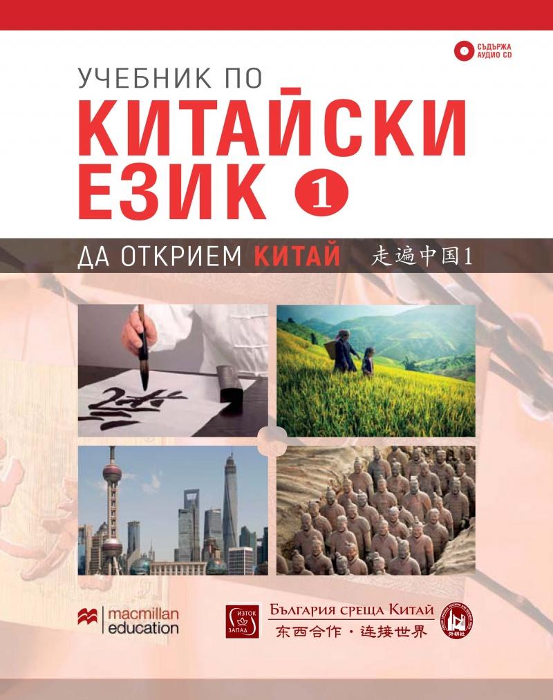 Учебник по китайски език. Първа част + CD