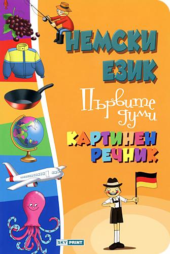 Картинен речник по немски език - Първите думи