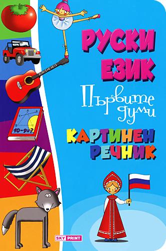 Картинен речник по руски език - Първите думи