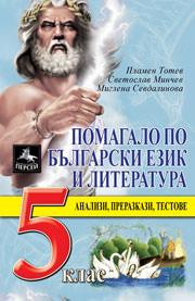 Помагало по български език и литература - 5. клас