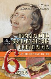 Помагало по български език и литература - 6. клас