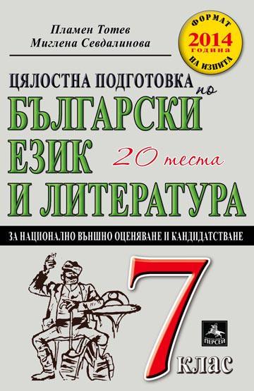 Цялостна подготовка по български език и литература за национално външно оценяване и кандидатстване след 7. клас (20 тeста по модела на МОМН, аргументативни текстове, преразказ – напътствия и задачи)