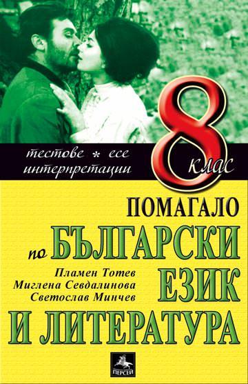 Помагало по български език и литература за 8. клас Тестове, интерпретации, есе