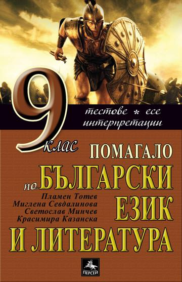 Помагало по български език и литература за 9. клас Тестове, интерпретации, есе