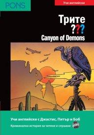 Canyon of Demons- адаптирана книга за ниво В1 +CD