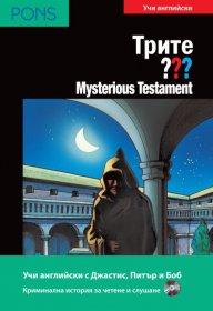 Mysterious Testament - адаптирана книга за ниво В1 +CD