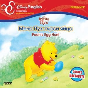 Pooh's Egg Hunt<br>Мечо Пух търси яйца