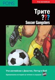 Soccer Gangsters  - адаптирана книга за ниво B1/B2+CD