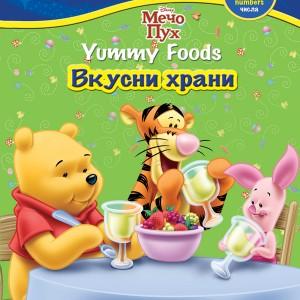 Yummy Food<br>Вкусни храни