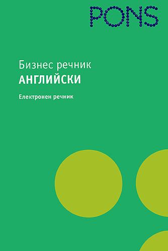 АНГЛИЙСКО- БЪЛГАРСКИ / БЪЛГАРСКО- АНГЛИЙСКИ ЕЛЕКТРОНЕН РЕЧНИК