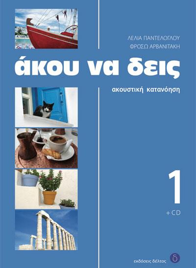 Άκου να δεις 1 +CD - Упражнения по гръцки език за слушане с разбиране, 1