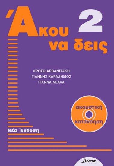 Άκου να δεις 2+CD - Упражнения по гръцки език за слушане с разбиране, 2