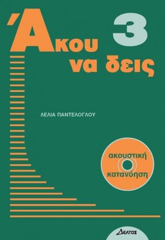 Άκου να δεις 3 +CD - Упражнения по гръцки език за слушане с разбиране, 3