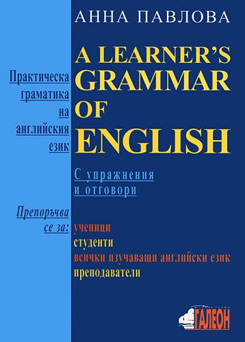 A Learner\'s Grammar of English <br> Практическа граматика на английския език<br>С упражнения и отговори