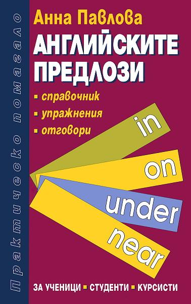 Английските предлози <br>Справочник с упражнения и отговори
