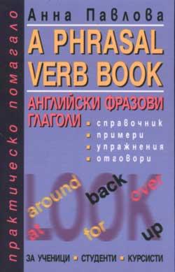 A Phrasal Verb Book - Английски фразови глаголи