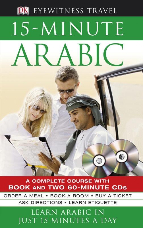 15-minute Arabic - Мултимедиен самоучител по арабски език през английски