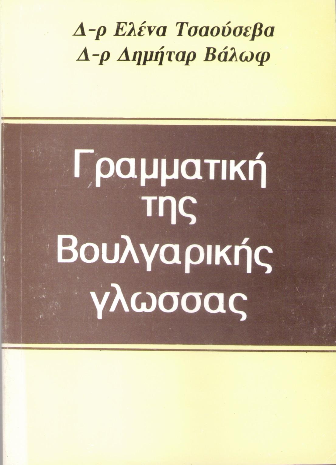 Γραμματική της Βουλγαρικής γλώσσας - Граматика на българския език за гръцкоговорящи