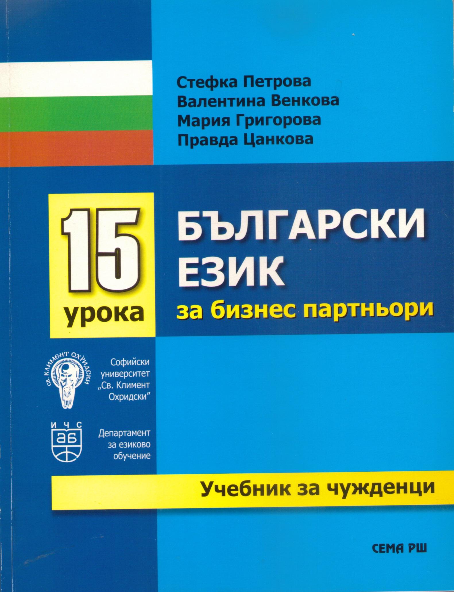 Български език за бизнес партньори - Учебник и учебна тетрадка за чужденци