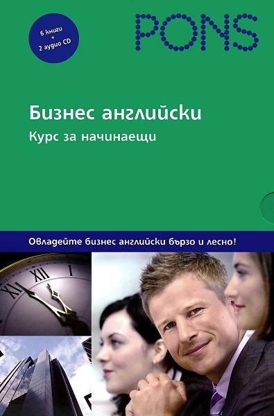 Бизнес английски език: Курс за начинаещи: 6 книги и 2 CD