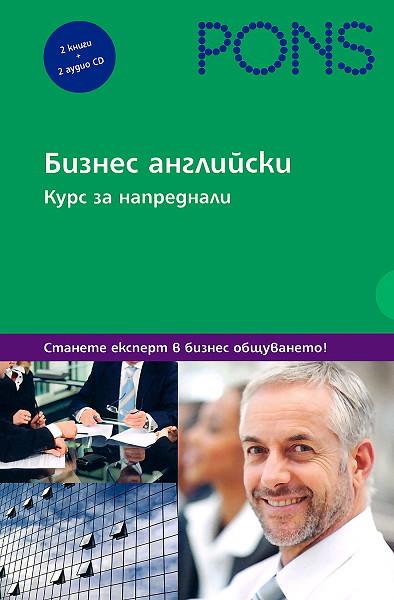 Бизнес английски език- курс за напреднали: 2 книги + 2 аудио CD