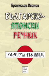 Българско- японски речник